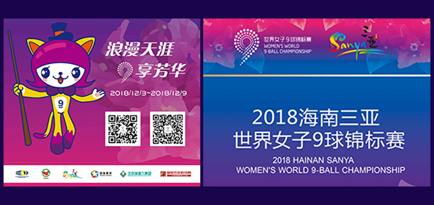 Women World 9-Ball Championship Links